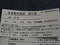 Sdsc00704