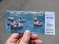 Sdsc00753